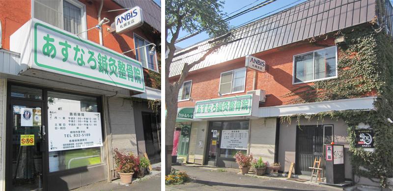 asunaro_photo1