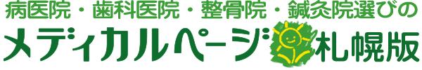 メディカルページ札幌・札幌市医療情報/病院・医院・治療院ガイド
