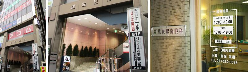 sapporoeki-minami_photo1